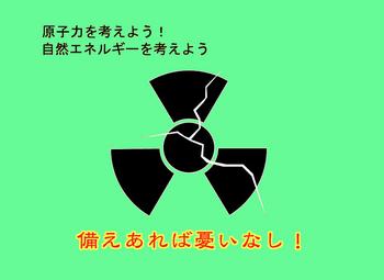 原子力2.jpg
