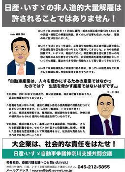 支援共闘共通ビラ表.jpg