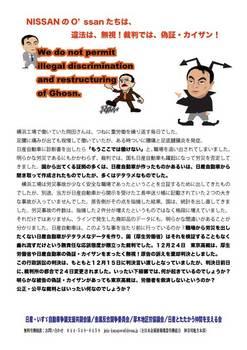 最高裁ビラ1月10日.jpg