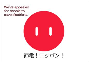節電ニッポン.png
