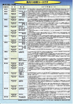 I2018平和行進  県内13日間コースs.jpg