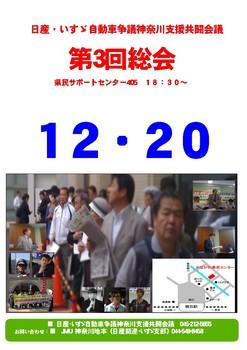 1220総会.JPG