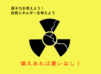 原子力.png