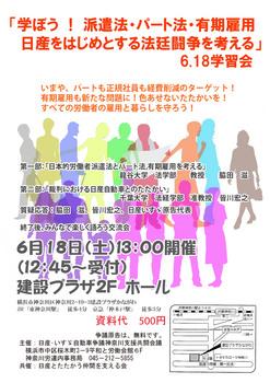 日産学習会1のコピー.jpg