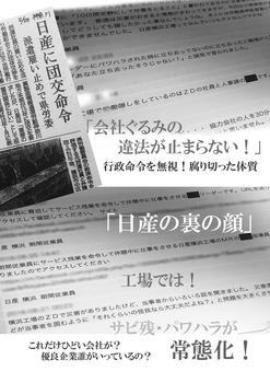 日産終わり2.jpg