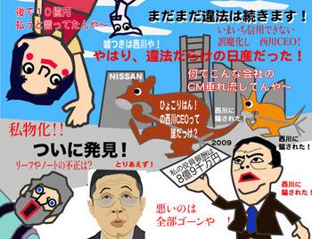 最新日産.jpg