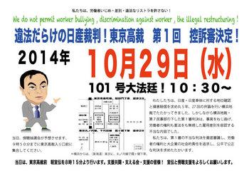 東京高裁オルグ用ビラ1.jpg
